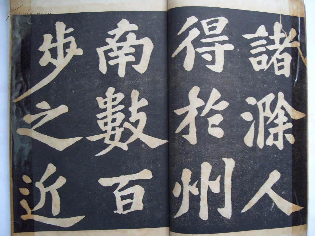 1925年版《宋拓苏书丰乐亭记》