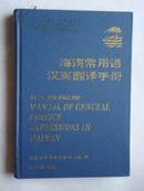 海南常用语汉英翻译手册