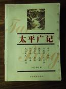双色图文经典-太平广记  (正版现货)