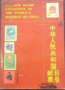 【中华人民共和国邮票价目表 1989】