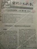 《水利水电快报》 1981年精装 包邮挂