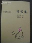 军旅作家马 厚 寅签名本《得乐集》 2001年解放军出版社 32开平装