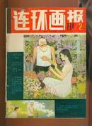 连环画报(1981年第2期)