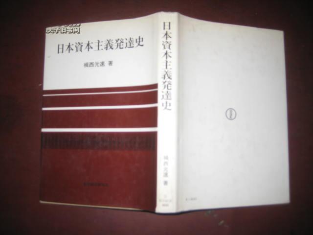 日文原版;日本资本主义发达史(精装)