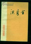 洪秀全------中国近代史丛书