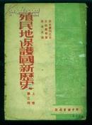 殖民地保护国新历史(上卷第三册)-繁体竖版---历史丛刊之五