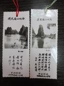 黑白照片书签:漓江风景带名人提词1套2枚
