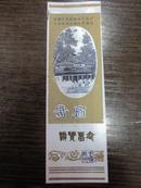 旅游书签--岳王庙