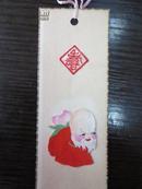 剪纸书签:仙桃寿星