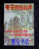 电子游戏软件 GAME  风景线 (1999) (第4期)(总第57期)(最终幻想VIII)(勇者斗恶龙-怪兽篇)