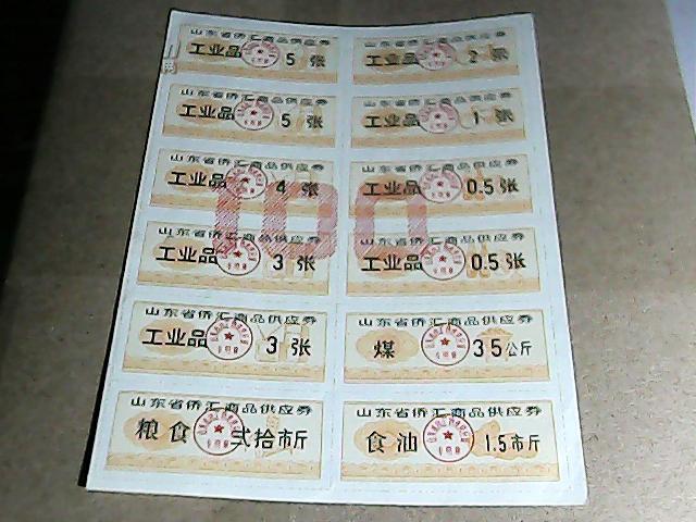 老票证      山东省侨汇商品供应券 【100元】   共12联