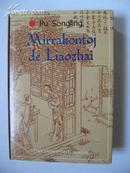 聊斋志异选 中国世界语出版社94年(25开)1版精装541页插图本定价34元10品2