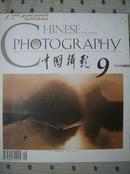 中国摄影1996年第9期