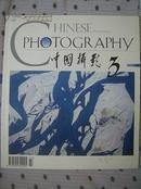 中国摄影1998年第3期