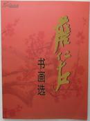 詹仁左书画选 中国当代美术家