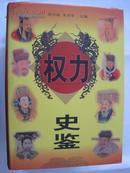 权力史鉴(上中下卷)大16开、精装本、厚册