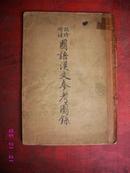 改修增补国语汉文参考图录