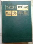 中国经济年鉴1981【创刊号】