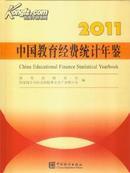 2011中国教育经费统计年鉴