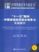 2012中国省域经济综合竞争力发展报告