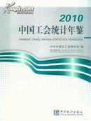 2010中国工会统计年鉴