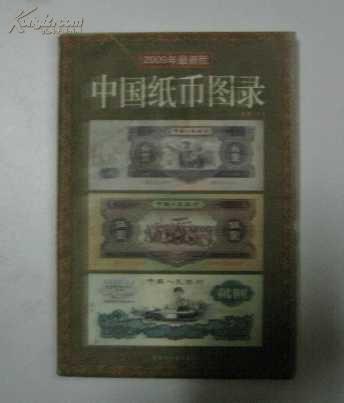 中国纸币图录 (最新版)2009年版 彩印(仅印980册)
