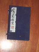 山东运河备览(线装,1函8册)