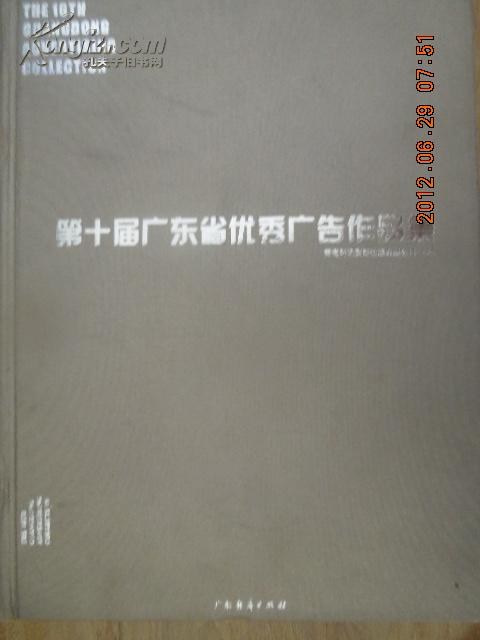 第十届广东省优秀广告作品集附光盘