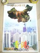 香港回归挂历《再创辉煌》