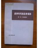 战争年代的 总 参谋部 第二部下册