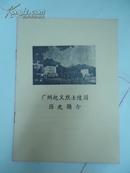 广州起义烈士陵园历史简介  (重印本)