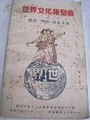 53年《世界文化模型博物样本目录》32开本