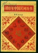 100年中国民间历书