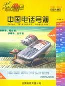 2011-2012中国大黄页