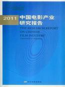 2011中国电影产业研究报告2011