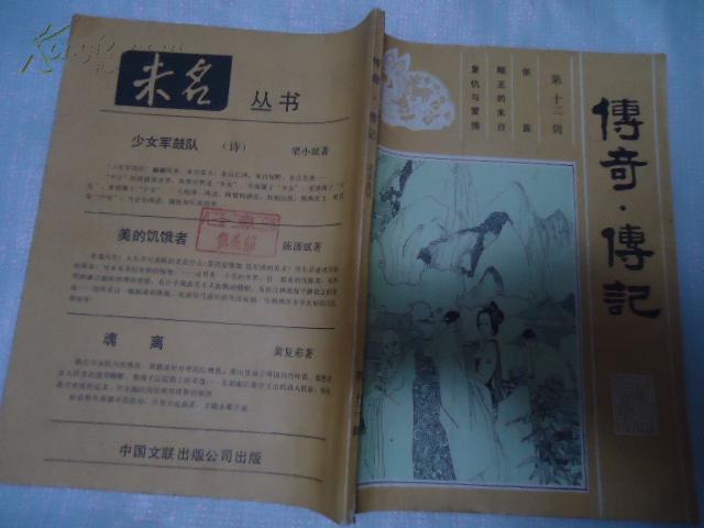 传奇.传记 文学选刊(第十二辑)