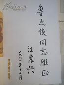 【1-4】汪东兴回忆毛泽东与林彪反革命集团的争斗 ( 原中共中央副主席汪东兴毛笔签赠本 见图)