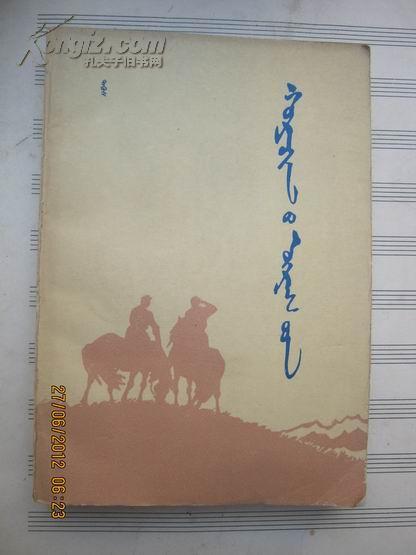 【1-4】科尔沁儿女(作者特古斯签赠本,蒙文,印量1260)册