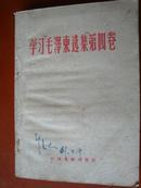学习毛泽东选集第四卷(60年1版1印)
