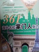 361°海外名校掌门人魅力/10分钟英语阅读系列