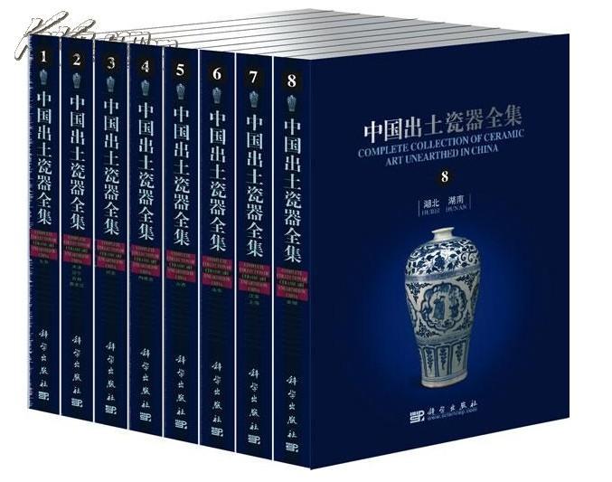 中国出土瓷器全集 全16本
