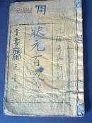 光绪庚辰新刊——状元百家姓(大字本)1880年同元堂梓