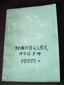 防治感冒及气管炎中草药手册