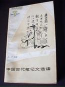 中国古代笔记文选读