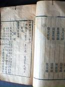 乾隆壬午年刊《本朝排律韶钧》卷三,卷四(1762年宝旭斋梓)