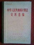 中华人民共和国计划法资料选编(1952—1980)