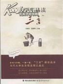 """【正版新书】大学生品读""""三言"""""""