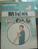 糖尿病(家庭医疗保健)