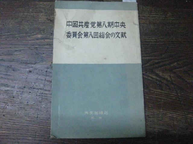 中国共产党第八期中央委员会第八回总会の文献(日文版)【2012.6.28】