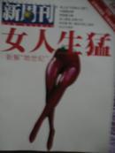 """《新周刊》2005年05期(女人生猛--新解""""她世纪"""""""